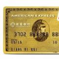 """家计美国运通全币种白金信誉卡""""寰球首演"""